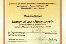 Ко Дню детей, г. Москва, 2013
