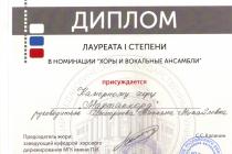 """""""О России петь"""", г. Москва - РФ, 2016"""