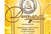 """Коложский благовест"", г. Гродно - Беларусь, 2016"