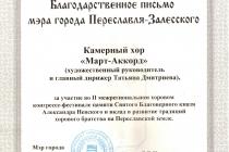 Благодарственное письмо мэра г. Переславля-Залесского, 2013