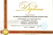 """International Forum of Classical Music"", г. Москва, 2014."
